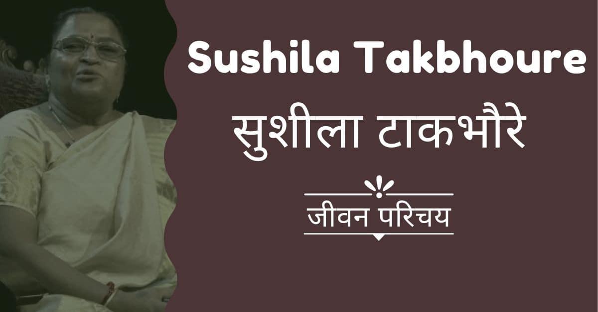 सुशीला टाकभौरे का संक्षिप्त जीवन परिचय   Sushila Takbhoure Biography in Hindi
